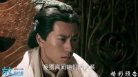 《秦时明月》53集预告片