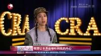 """《中国之星》:吉克隽逸""""走心""""演唱  杨乐长笛应战 娱乐星天地 160201"""
