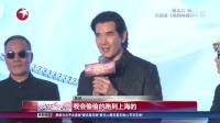 《三打白骨精》:费翔演国王  陈慧琳扮观音 娱乐星天地 160201