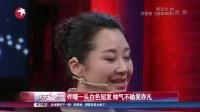 许晴一头白色短发  帅气不输吴亦凡 娱乐星天地 160202