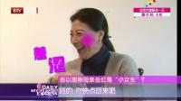 每日文娱播报20160203岳红母女的酸甜苦辣 高清