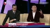 """潘长江:天生就是块""""喜剧料""""! 娱乐星天地 160205"""