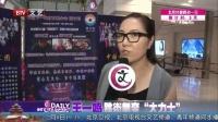 每日文娱播报20160205小宝 邓鸣璐大秀才艺 高清