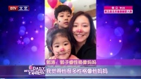 每日文娱播报20160206郭涛儿子郭子睿一展歌喉 高清