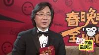 优酷全娱乐独家专访廖昌永 最想家里的四川年夜饭 160207