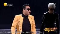 DADDY PSY鸟叔 辽宁春晚