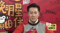 """优酷全娱乐独家专访蔡国庆 自曝""""曾以为再也上不了春晚"""" 160207"""