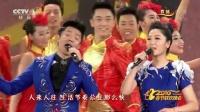 美丽中国走起来 凤凰传奇 玖月奇迹 央视春晚