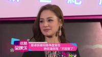 """蔡卓妍被问陈伟霆受伤 钟欣潼挡驾""""不回答了"""" 160211"""