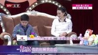 每日文娱播报20160217王艳携儿子球球做客《影视风云》 高清