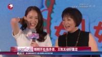 新剧开拍  陈乔恩、王凯互动好羞涩 娱乐星天地 160218
