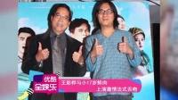 王彩桦与小17岁鲜肉上演激情法式舌吻 160220