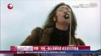 约翰·列侬一缕头发被拍卖  成交价3
