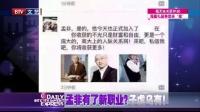 每日文娱播报20160222孟非新职业曝光? 高清