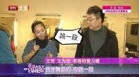 每日文娱播报20160222王为念王芳现场拼才艺 高清