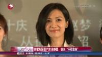 """闺蜜相聚很严肃  徐静蕾、舒淇""""不苟言笑"""" 娱乐星天地 160223"""