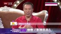 每日文娱播报20160224谢园做客《影视风云》 高清