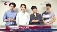 """""""CNBLUE""""巡演广州站开唱在即 娱乐星天地 160225"""