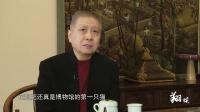 """马未都:""""猫""""是通过宗教进入中国的"""