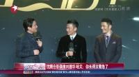 沈腾合影偶像刘德华  哈文:你长得太着急了 娱乐星天地 160227