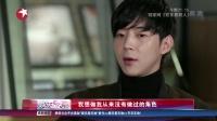 """""""初出茅庐""""朴有焕:哥哥朴有天是目标! 娱乐星天地 160227"""