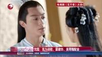 沈磊:我为胡歌、霍建华、吴奇隆配音 娱乐星天地 160228