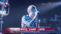 """澳洲乐团""""五秒盛夏""""上海开唱! 娱乐星天地 160228"""