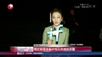 """李小冉亮相一身缤纷  马苏引领""""睡衣时尚"""" 娱乐星天地 160229"""