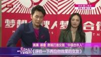 每日文娱播报20160229李晨郝蕾 19年后再合作 高清