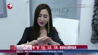 """有""""备""""不乱!马苏、王鸥、陈妍希出席时装周 娱乐星天地 160303"""