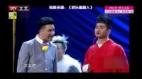 """每日文娱播报20160303文松""""另类阴柔""""惹人爱 高清"""