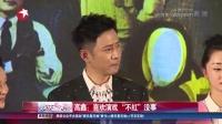 """高鑫:喜欢演戏  """"不红""""没事 娱乐星天地 160304"""