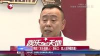 挑战《欢乐喜剧人》潘长江:家人支持做后盾! 娱乐星天地 160304
