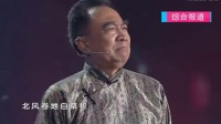 表演艺术家鲍国安悼念葛存壮 宣布将正式息影 160306