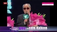 每日文娱播报20160306葛存壮:一生配角 炼成的戏骨 高清