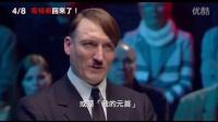 希特勒回来了