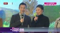 每日文娱播报20160307黄志忠 岳红 新剧开播 高清