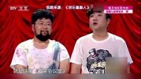 """每日文娱播报20160310乔杉修睿为何离开""""爱笑""""? 高清"""