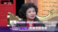 每日文娱播报20160310徐松子 后悔没做母亲 高清