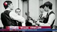 """""""披头士乐队""""传奇制作人辞世 娱乐星天地 160311"""