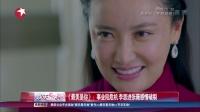 《最美是你》:事业陷危机  李思进张薇感情破裂 娱乐星天地 160311