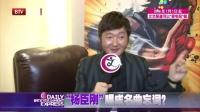 每日文娱播报20160314王大治演技获肯定 高清