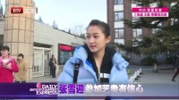 每日文娱播报20160314张雪迎参加艺考有信心 高清