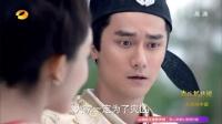 青丘狐传说 第30集
