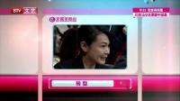 每日文娱播报20160318刘若英导演处女作即将开拍 高清