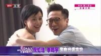 每日文娱播报20160318倪虹洁李鸣宇要结婚? 高清