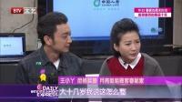 每日文娱播报20160319王小丫 尼格买提 月亮姐姐做客春妮家 高清