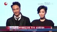 新片接踵而至  佘诗曼、陈小春、赵文卓卖力宣传 娱乐星天地 160321