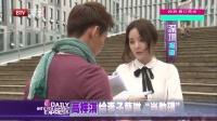 """每日文娱播报20160321高梓淇给蔡琳当""""助理"""" 高清"""