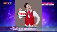 """每日文娱播报20160321""""慢性子""""李菁遭吐槽 高清"""